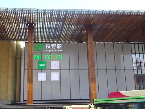 23長野駅