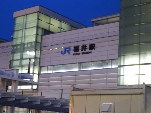 53福井駅