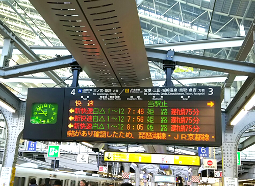 11大阪駅
