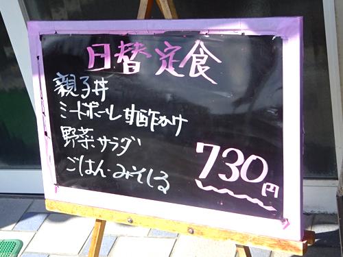 54日替わり定食