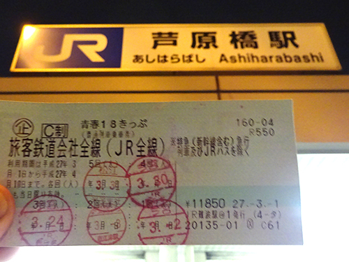 99c芦原橋