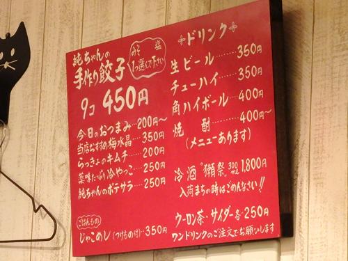 05餃子M