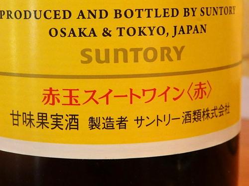 11甘味果実酒