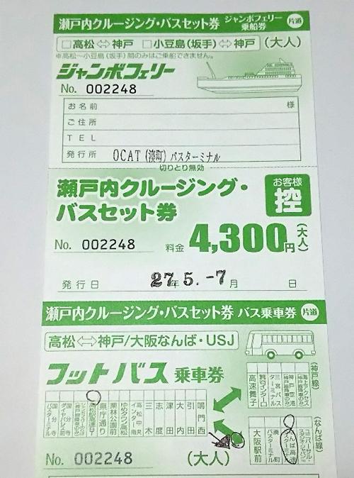 04A瀬戸内券