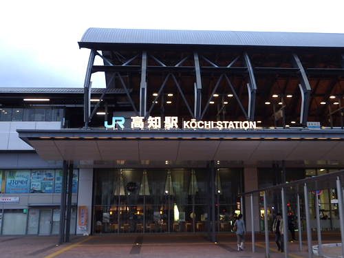 74高知駅