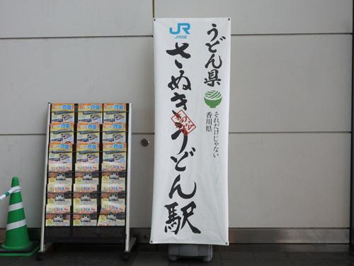36高松駅