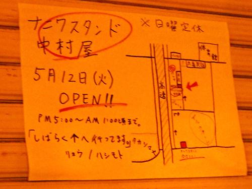 01店前A