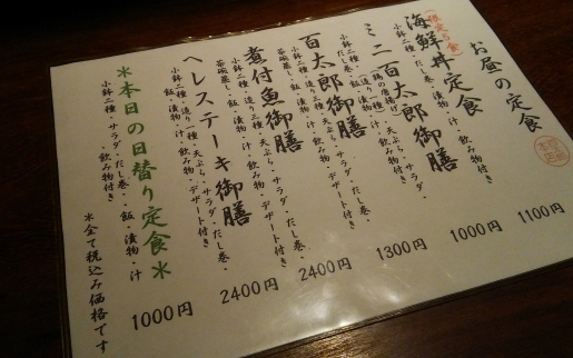 百太郎-01