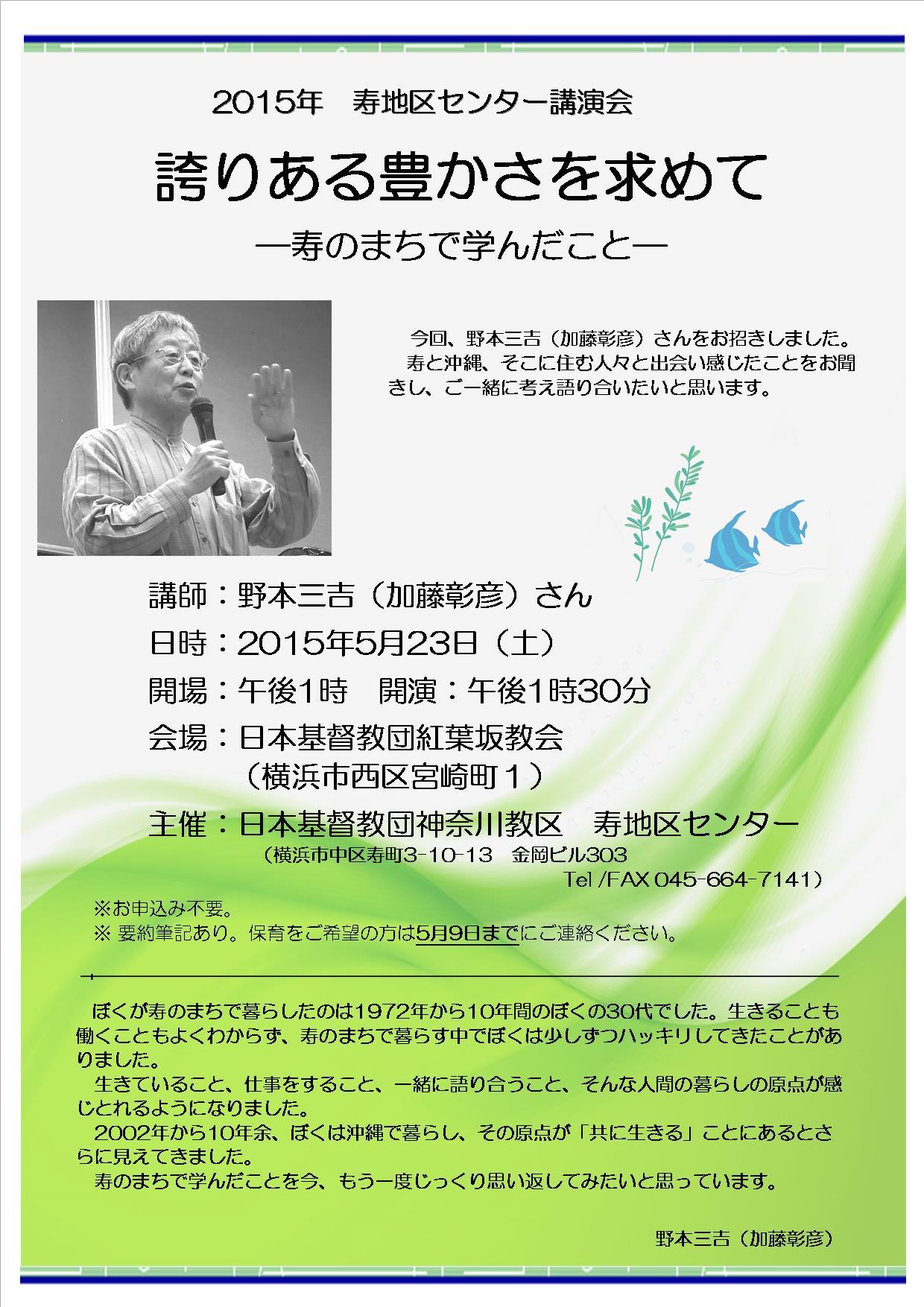 2015講演会チラシ_04-01
