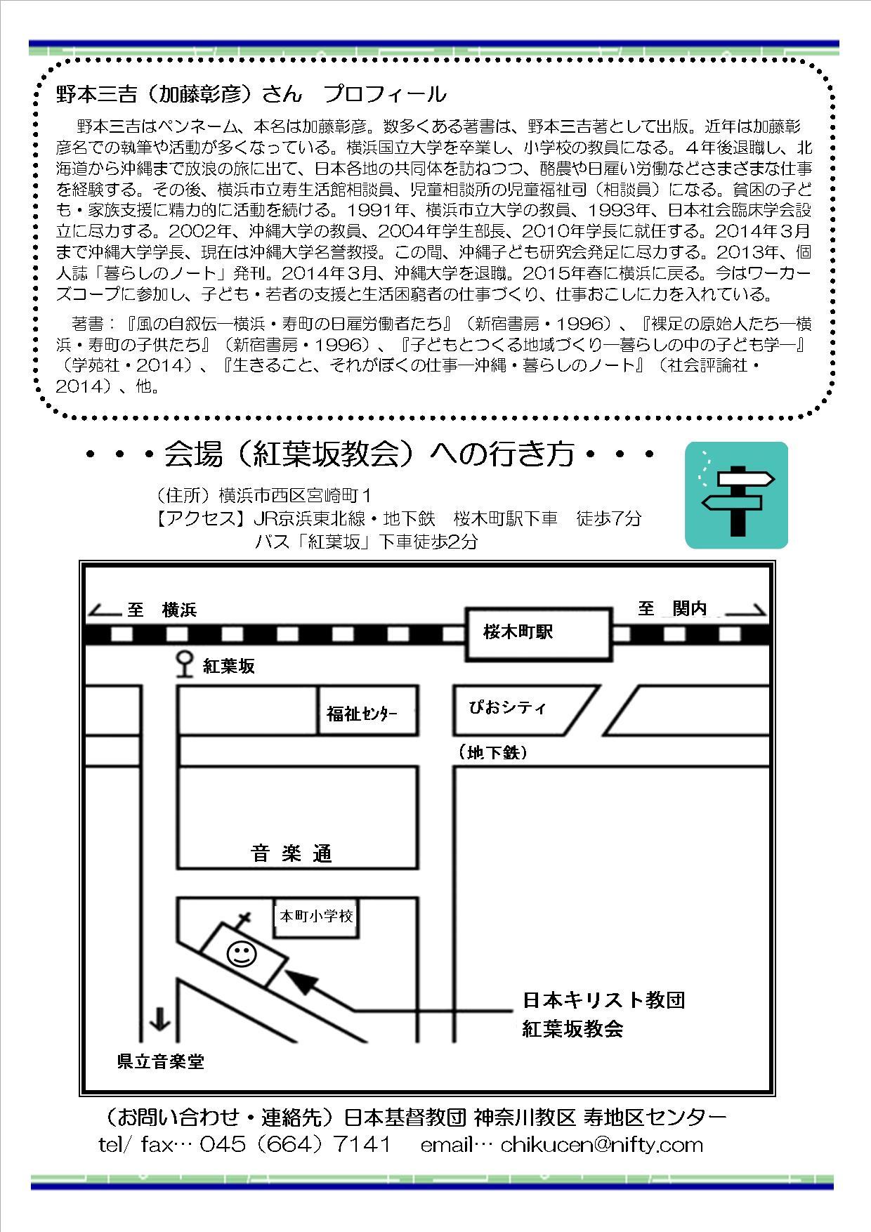 2015講演会チラシ_04-02