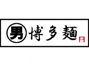 らーめん男盛&博多麺@狭山