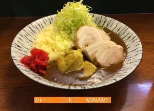 三七三(みなみ)