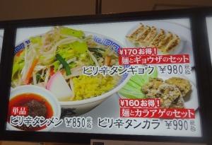 東京タンメン トナリ 越谷イオンレイクタウン店