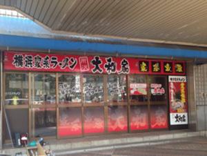 所沢大和屋