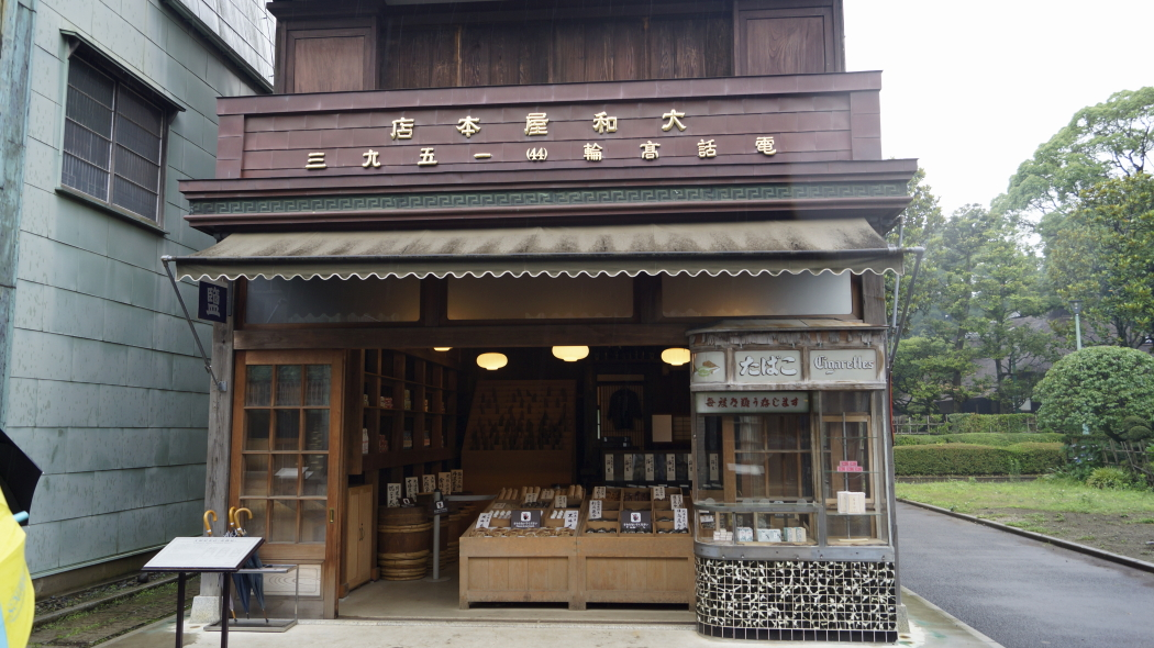AAA大和屋本店 鰹節ー2-東ゾーン江戸東京たてもの園