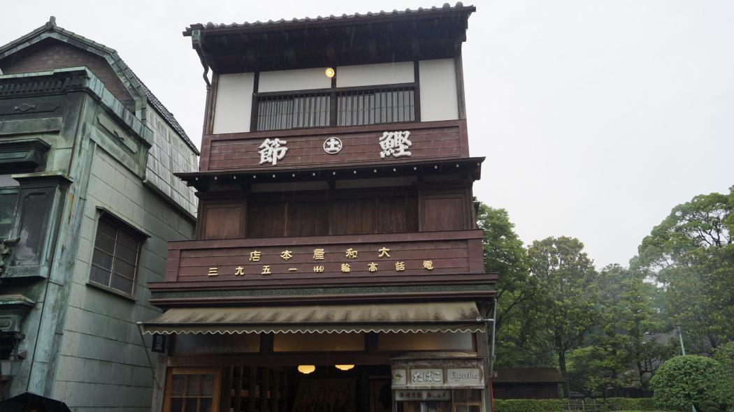 AAA大和屋本店 鰹節ー1-東ゾーン江戸東京たてもの園