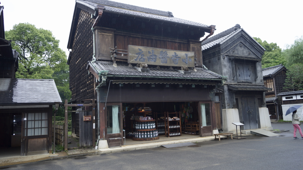 AAA小寺醤油店ー 江戸東京たてもの園