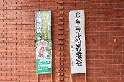 CWニコル特別講演 2015-06-20028 (2)