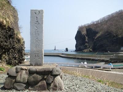 湯内漁港 ソーラン節発祥の碑とローソク岩 5-10-13 AM 030