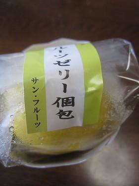 レモンゼリー (1)