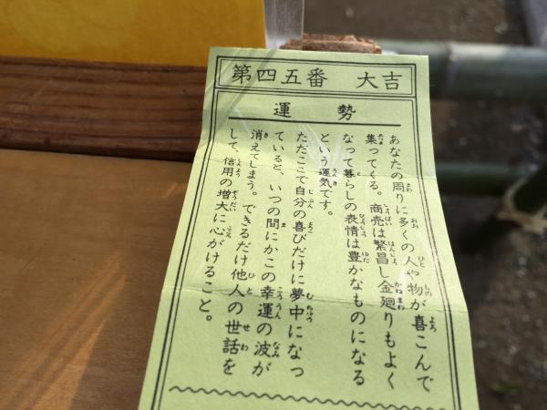 おみくじ大吉10