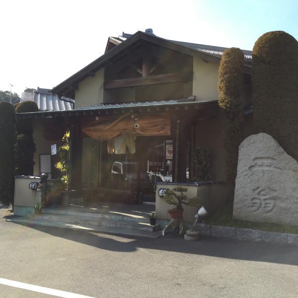 遊魚菜 平翁(ひらお)玄関1