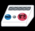 kinkyu_tsuhou_souchi[1]