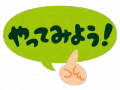 text_yattemiyou[1]