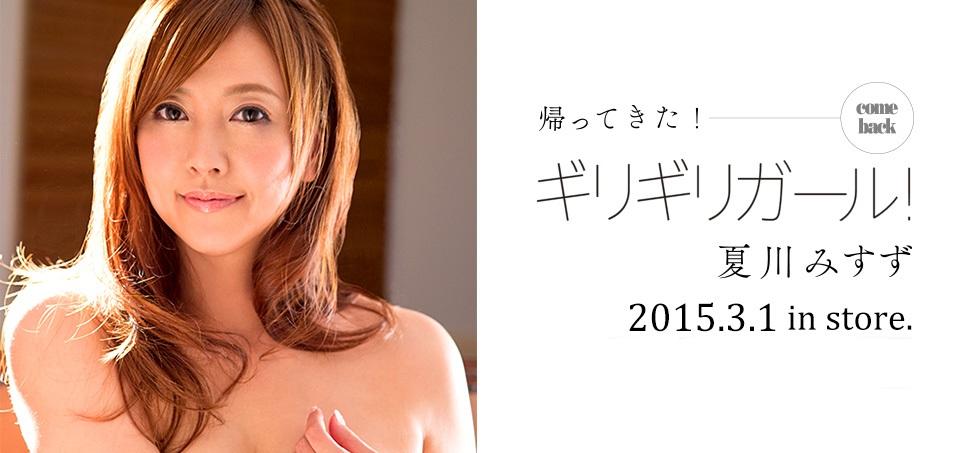 【芸能人】ギリギリガールズ・夏川みすずがMUTEKIからAVデビューキタ―――(゚∀゚)―――― !!