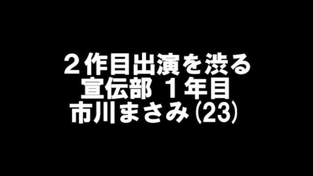 市川まさみ初イキ体験010