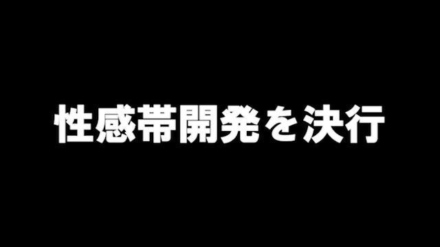 市川まさみ初イキ体験020