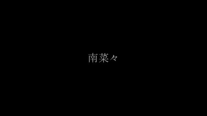 南菜々デビュー作動画.mp4_000040140