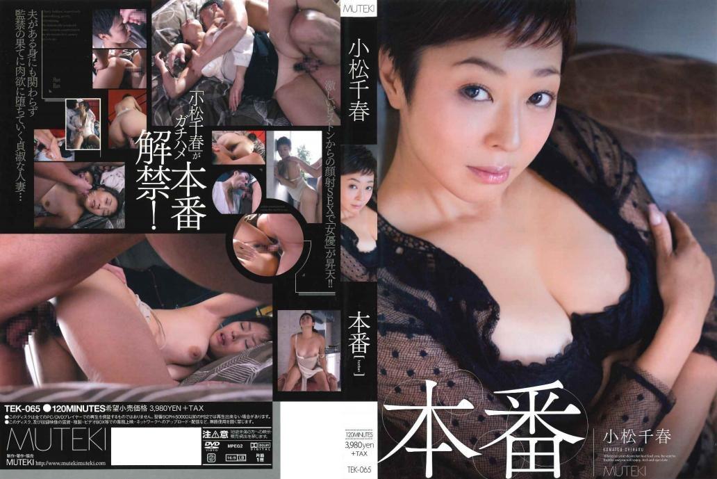 小松千春2