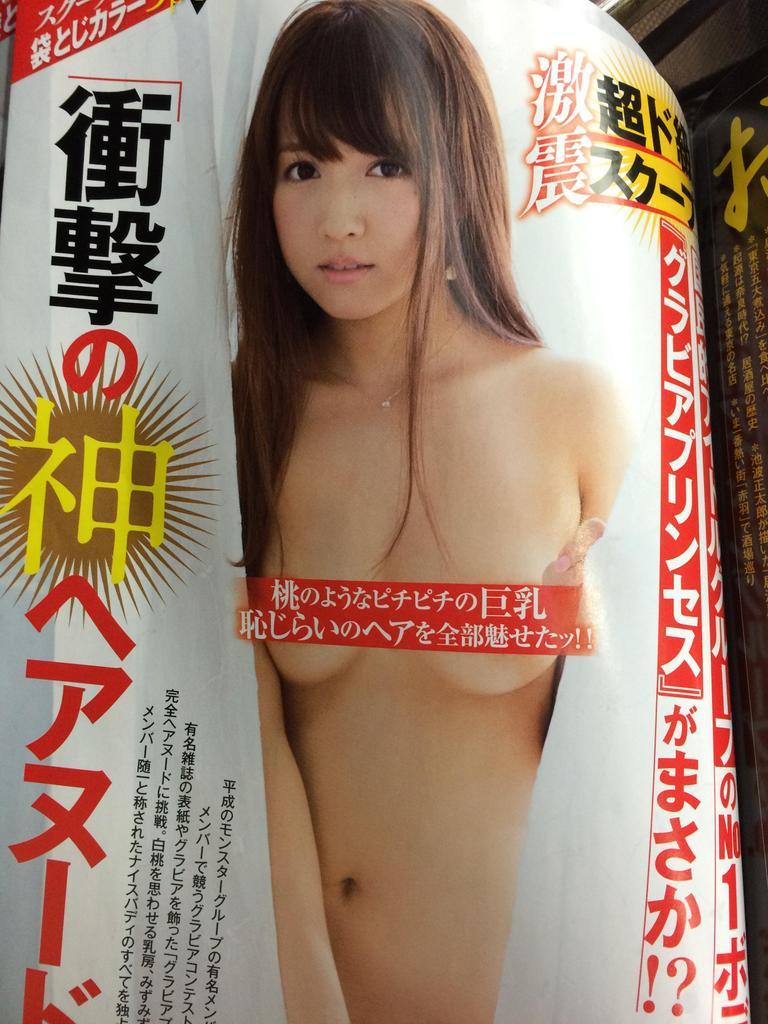 鬼頭桃菜MUTEKIAVデビュー002