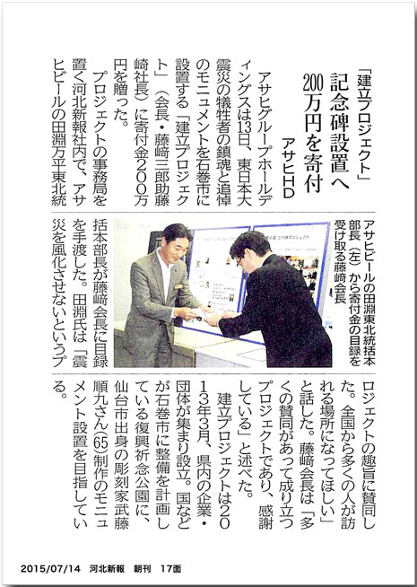 20150714河北新報朝刊