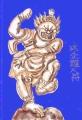 4興福寺迷企羅大将