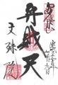 2安倍文殊院 (2)