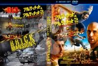 アルティメット&フルスロット:整理用DVDジャケット