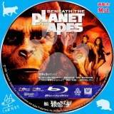 続・猿の惑星_bd_01【原題】 Beneath the Planet of the Apes