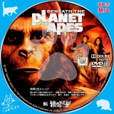 続・猿の惑星_dvd_01【原題】 Beneath the Planet of the Apes