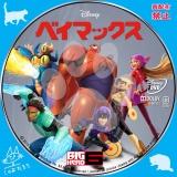 ベイマックス_dvd_03 【原題】Big Hero 6