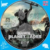 猿の惑星 新世紀_dvd_01【原題】 Dawn of the Planet of the Apes