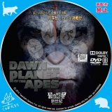 猿の惑星 新世紀_dvd_02【原題】 Dawn of the Planet of the Apes