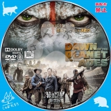 猿の惑星 新世紀_dvd_03【原題】 Dawn of the Planet of the Apes