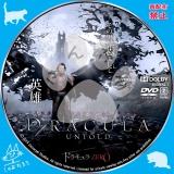 ドラキュラ ZERO_dvd_01 【原題】Dracula Untold