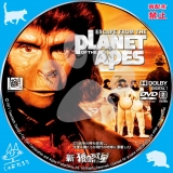 新・猿の惑星_dvd_01【原題】 Escape from the Planet of the Apes