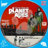 新・猿の惑星_dvd_02【原題】 Escape from the Planet of the Apes