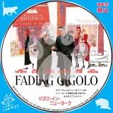 ジゴロ・イン・ニューヨーク_bd_02【原題】Fading Gigolo
