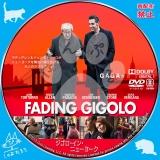 ジゴロ・イン・ニューヨーク_dvd_01【原題】Fading Gigolo