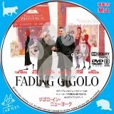 ジゴロ・イン・ニューヨーク_dvd_02【原題】Fading Gigolo